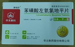 苯磺酸左氨氯地平片(华北制药)